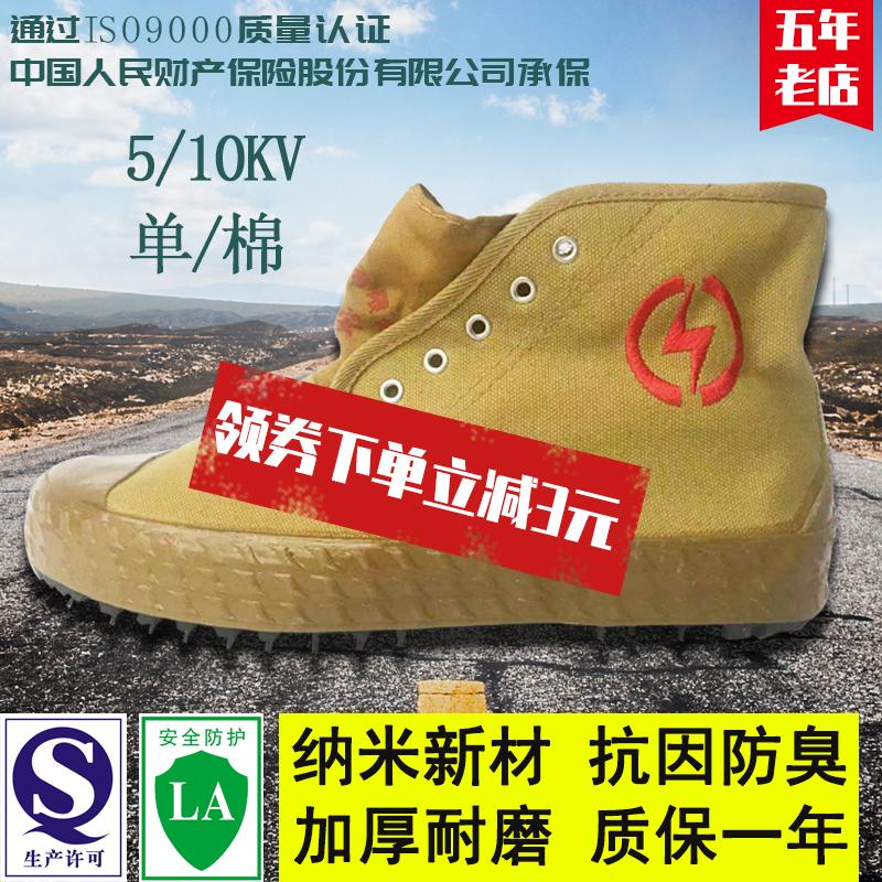 电工鞋绝缘鞋男士5/10kv高压安全鞋透气防臭耐磨轻便帆布黄胶鞋子