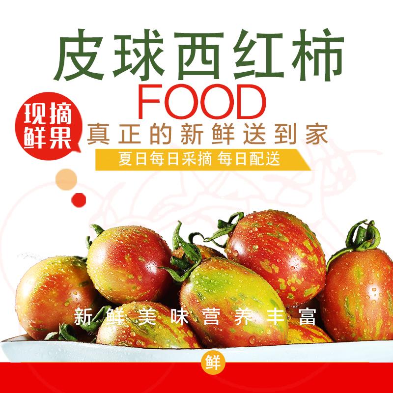 东北水果柿子花皮球西红柿子农家自种蔬菜小番茄酸甜现摘4斤包邮