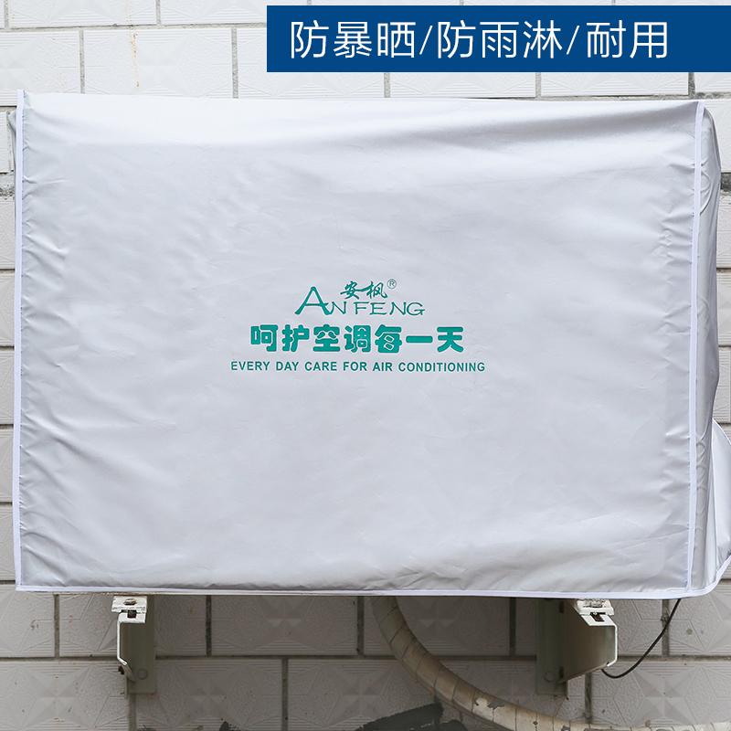 海尔格力空调外机罩 通用加厚室外机罩 防尘防雨防晒美的空调罩套