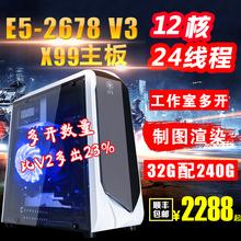 12核E5 2678V3模拟器游戏多开虚拟机工作室X99电脑主机组装机十核