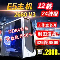 2680v3十核十二核多开工作室电脑主机GTX1060吃鸡DIY组装高端E5