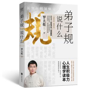 正版包邮 弟子规说什么 罗大伦著 心理健康国学解读中国传统国学哲学文学理论儿童青少年性格培养家庭教育 中医保健养命