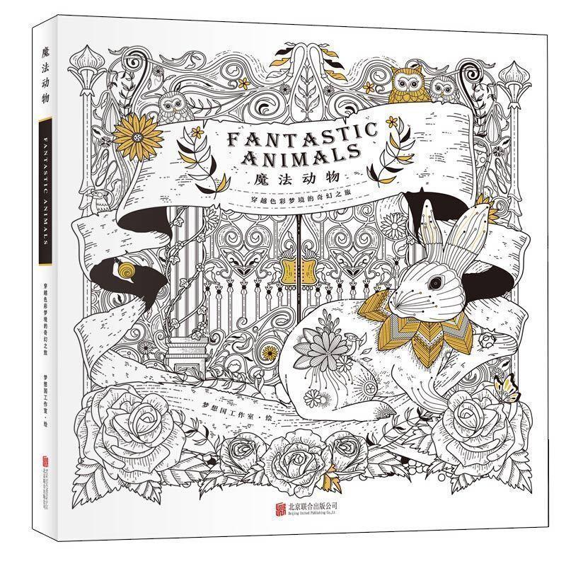 正版现货 魔法动物--穿越色彩梦境饭人奇幻之旅 手绘涂色书 减压涂鸦填色本 动物色铅笔彩色涂色绘画 成人儿童老人图画着色书