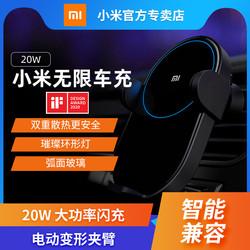 小米无线车充20w全自动感应9汽车用手机支架多功能苹果车载充电器