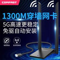 高增益天线COMFAST免驱动1300M无线网卡双频5G台式机穿墙信号千兆USB电脑笔记本网络外置发射wifi接收器