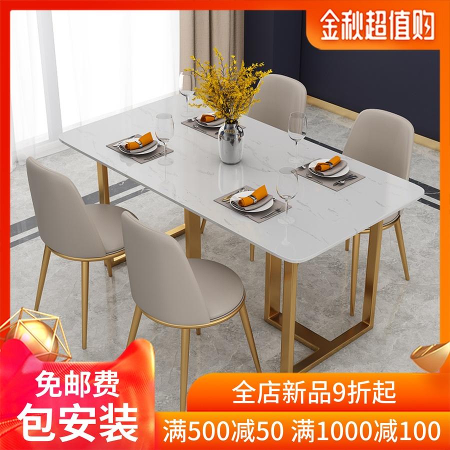 北欧大理石餐桌椅组合现代简约家用餐桌椅网红店餐厅金色餐桌餐椅998.00元包邮