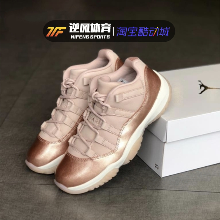 逆风Air Jordan 11 Rose Gold AJ11 玫瑰金 酷灰 低帮 AH7860-105