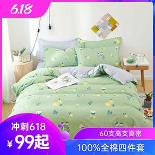 全棉四件套网红小雏菊60支纯棉2.0米床单被套宿舍床品床上用品