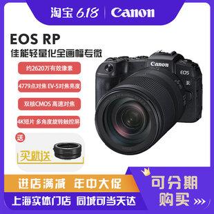 佳能 EOS RP 全画幅 专业微单相机 单机身 eosrp 专微 24-105套机