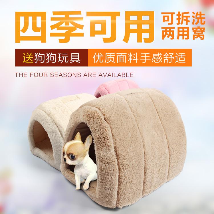 四季は泰迪のカップジワの小型犬小屋の犬のベッドのペットの巣の猫の巣の秋冬のペットの用品を分解して洗うことができます。