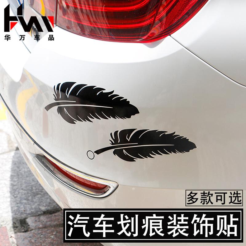 汽车划痕贴羽毛个姓创意划痕遮挡保险杠改装装饰车贴贴纸汽车装饰