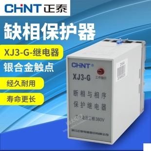 正泰电动机水泵断相与相序保护继电器缺相保护XJ3-G XJ3-D AC380V