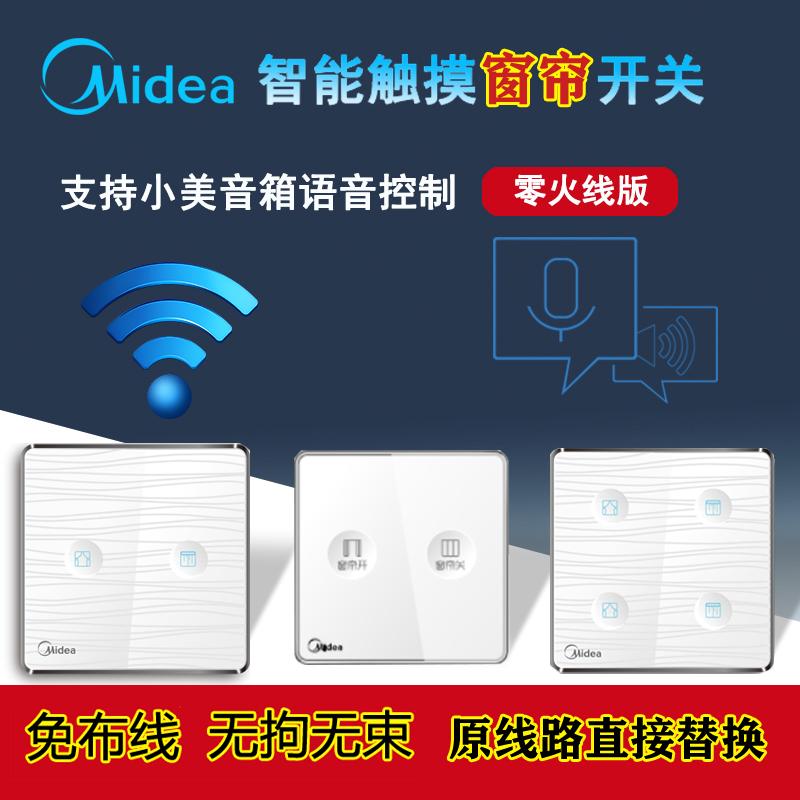 全部屋のスマートルームコントロールシステムのカーテンコントロールパネルのスイッチは遠隔無線WiFi音声制御です。