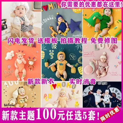 婴儿百天拍照服装宝宝百天照创意主题摄影服装背景道具出租老头