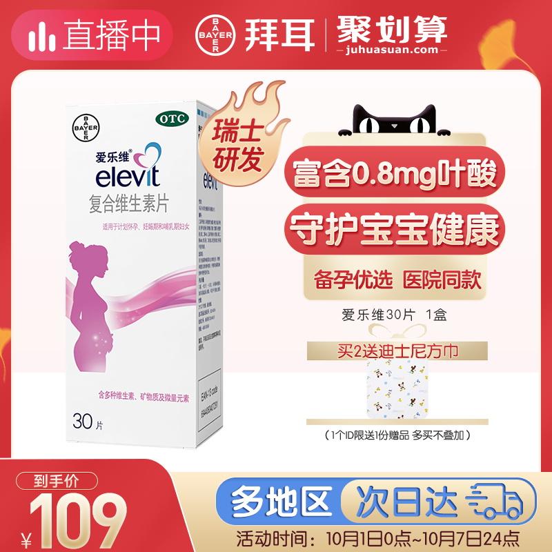 elevit爱乐维复合维生素片30片孕妇怀孕备孕孕前备孕理叶酸爱维乐