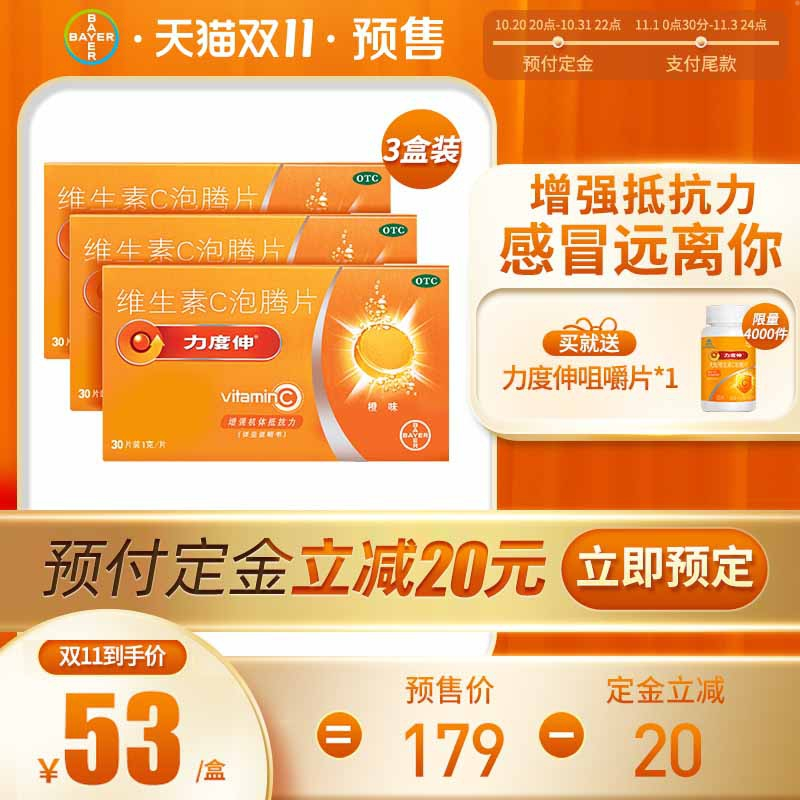3 boxes of vitamin C adult effervescent tablets 30 tablets of vitamin C to enhance resistance and supplement vitamin C for cold