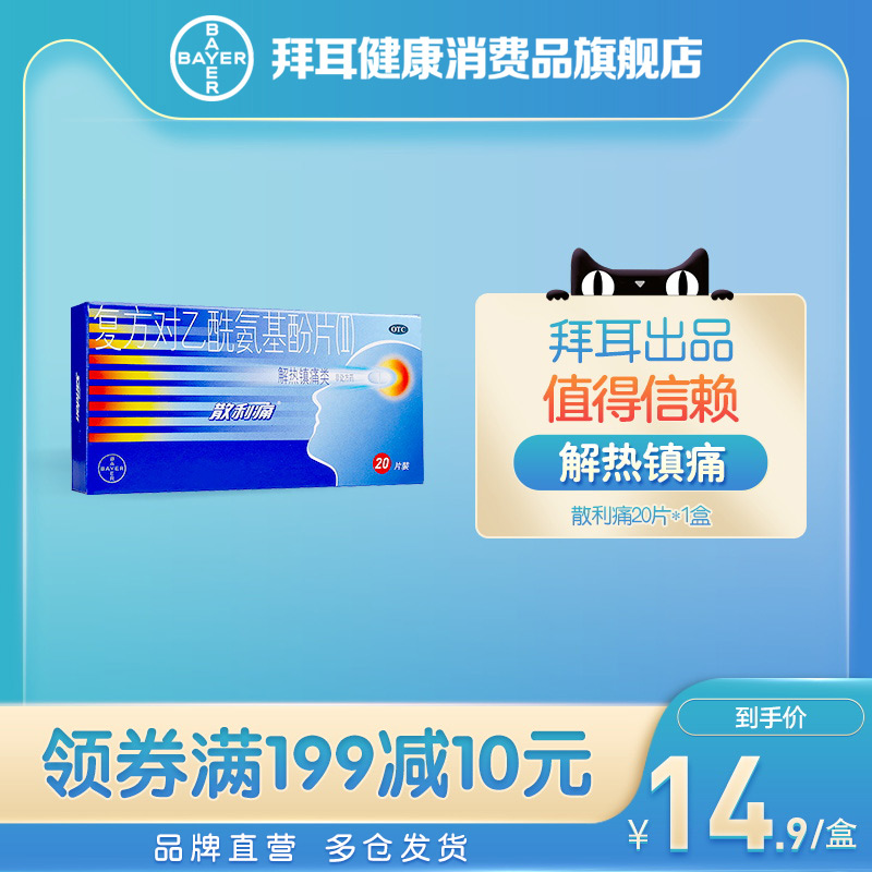 Compound paracetamol tablet (?) 20 tablets for cold, dysmenorrhea, migraine and analgesic