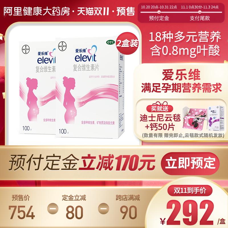 2 boxes of Bayer elevit alovit multivitamin tablets 100 pregnancy preparation and conditioning folic acid tablets pregnant women
