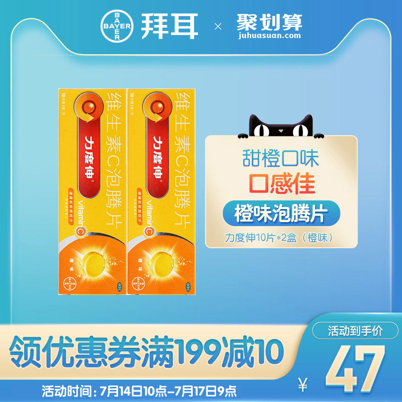 2 boxes of dynamic stretch vitamin C effervescent tablets 10 tablets of orange flavor VC to enhance resistance, supplement vitamin C and keep away from cold
