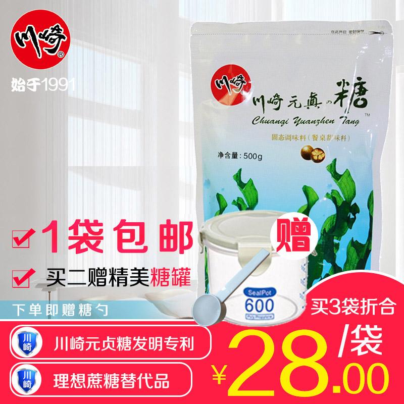 川崎元真糖500g甜味剂元贞糖 替代蔗糖无蔗糖食品 木糖醇甜味剂