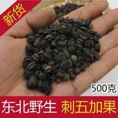 长白山纯野生刺五加籽特级刺五加果子500g正品新货颗粒安神茶睡眠
