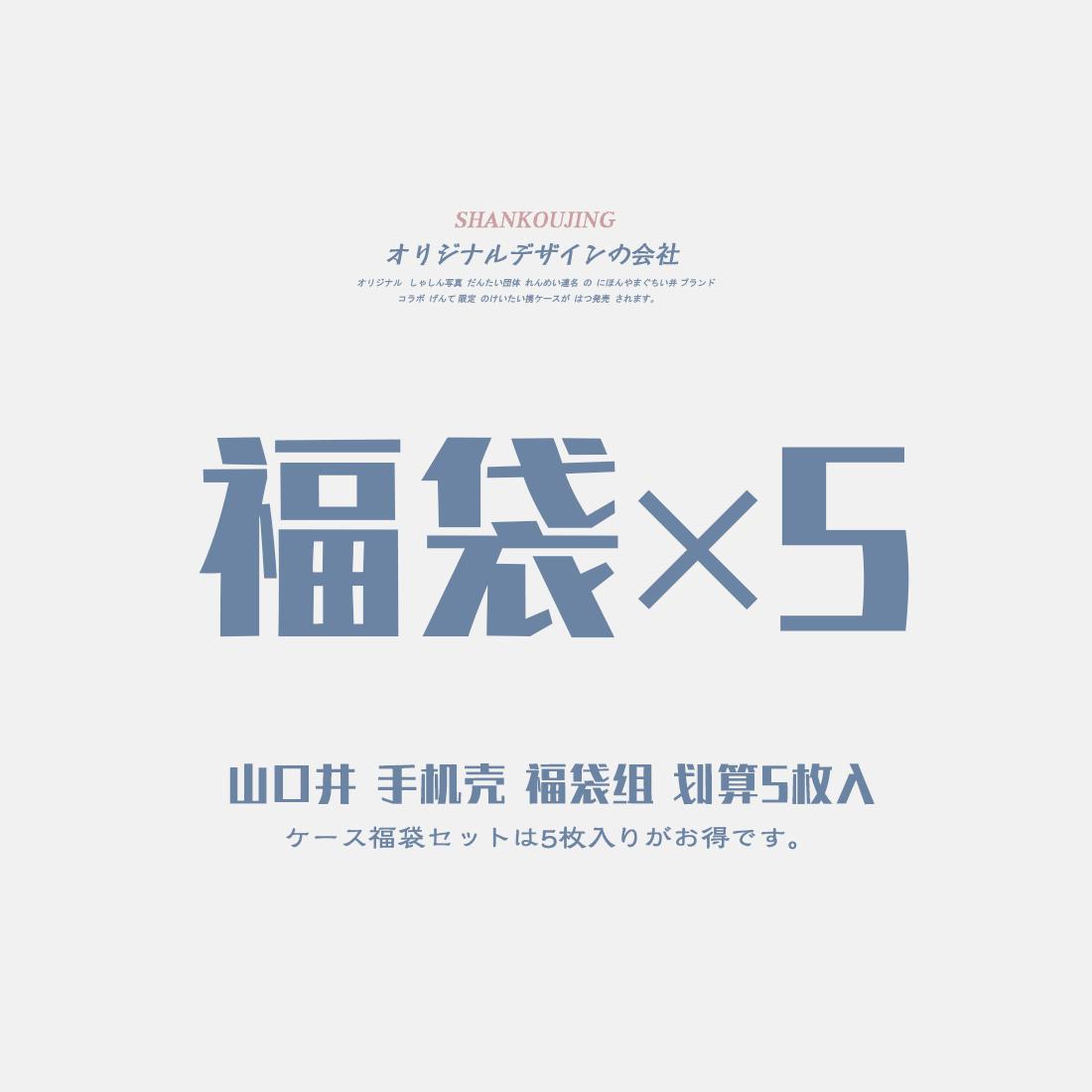 山口井 福袋 5个装 iphone6s手机壳6plus苹果6p硅胶软壳6/6sp全包