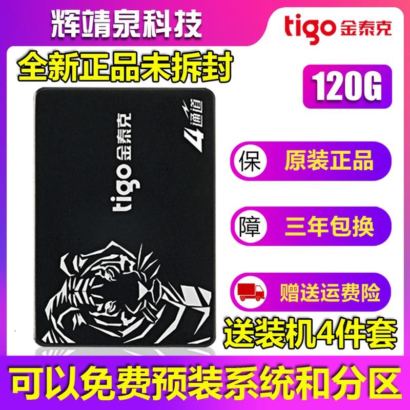 tigo/金泰克 S300 120G 240G 480G 960G 台式机笔记本SSD固态硬盘 Изображение 1