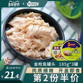 林家铺子油浸香辣金枪鱼罐头下饭菜鱼肉吞拿鱼寿司健身3罐