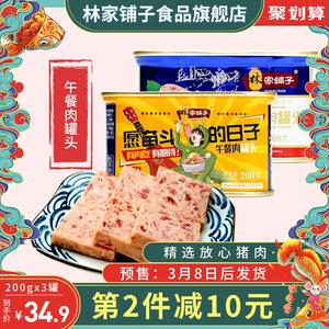 林家铺子午餐肉200g猪肉罐头肉罐头
