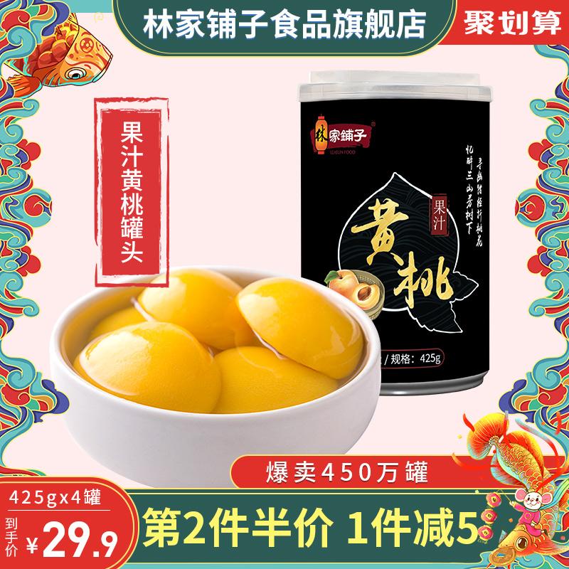 林家铺子黄桃罐头425g网红新鲜小糖水黄桃水果罐头罐装儿童整箱