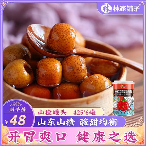林家铺子新鲜糖水山楂罐头水果罐头425g*6罐休闲零食整箱