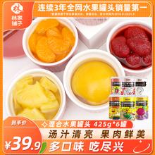 林家铺子水果罐头混合黑罐装425g*6罐聚荟萃随机口味罐头送闺蜜