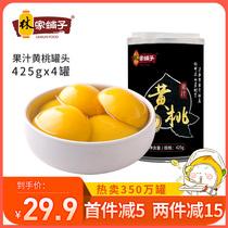 林家鋪子黃桃罐頭425g網紅新鮮小糖水黃桃水果罐頭罐裝兒童整箱