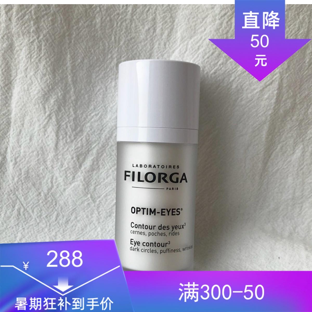 品牌授权现货!filorga菲洛嘉360雕塑眼霜紧致淡化黑眼圈眼霜15ml券后338.00元