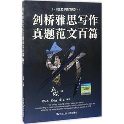 剑桥雅思写作真题范文百篇斩 畅销书籍 正版