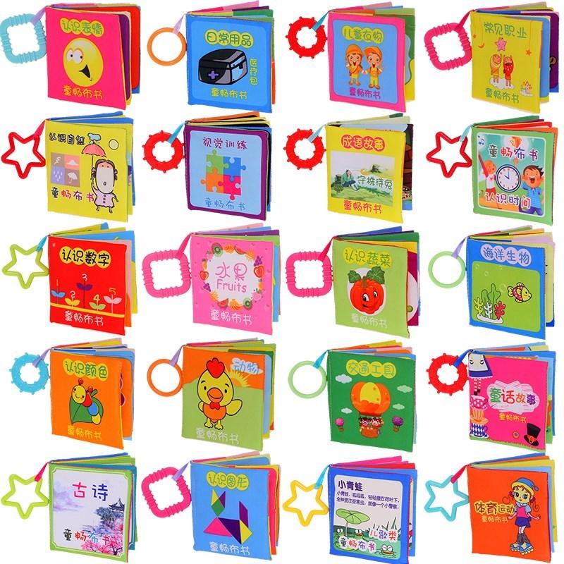 婴儿早教益智布书撕不坏烂立体书0-6个月-1-3岁宝宝带响纸玩具15