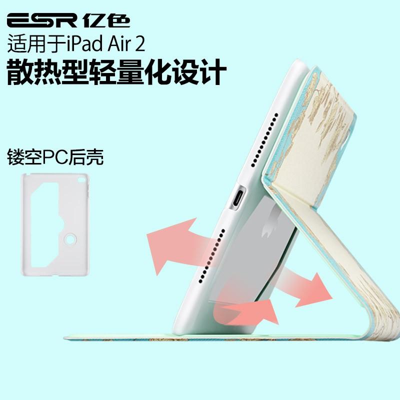 ESR億色iPad air2保護套全包邊蘋果平板air1卡通皮套iPadair2殼潮