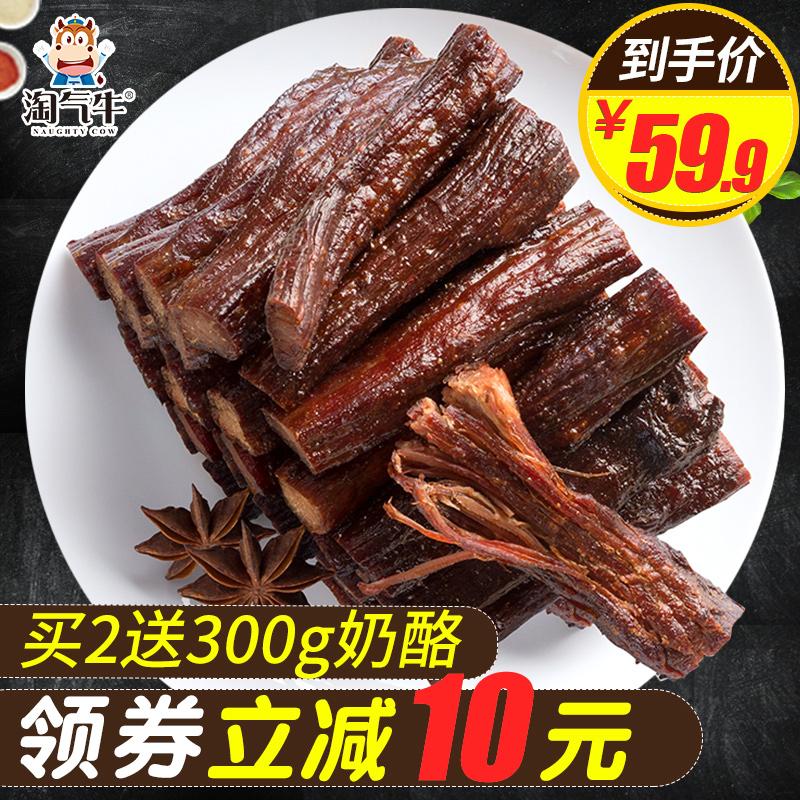 【内蒙特产】淘气牛500g手撕风干牛肉干 香辣五香零食小吃1斤散装