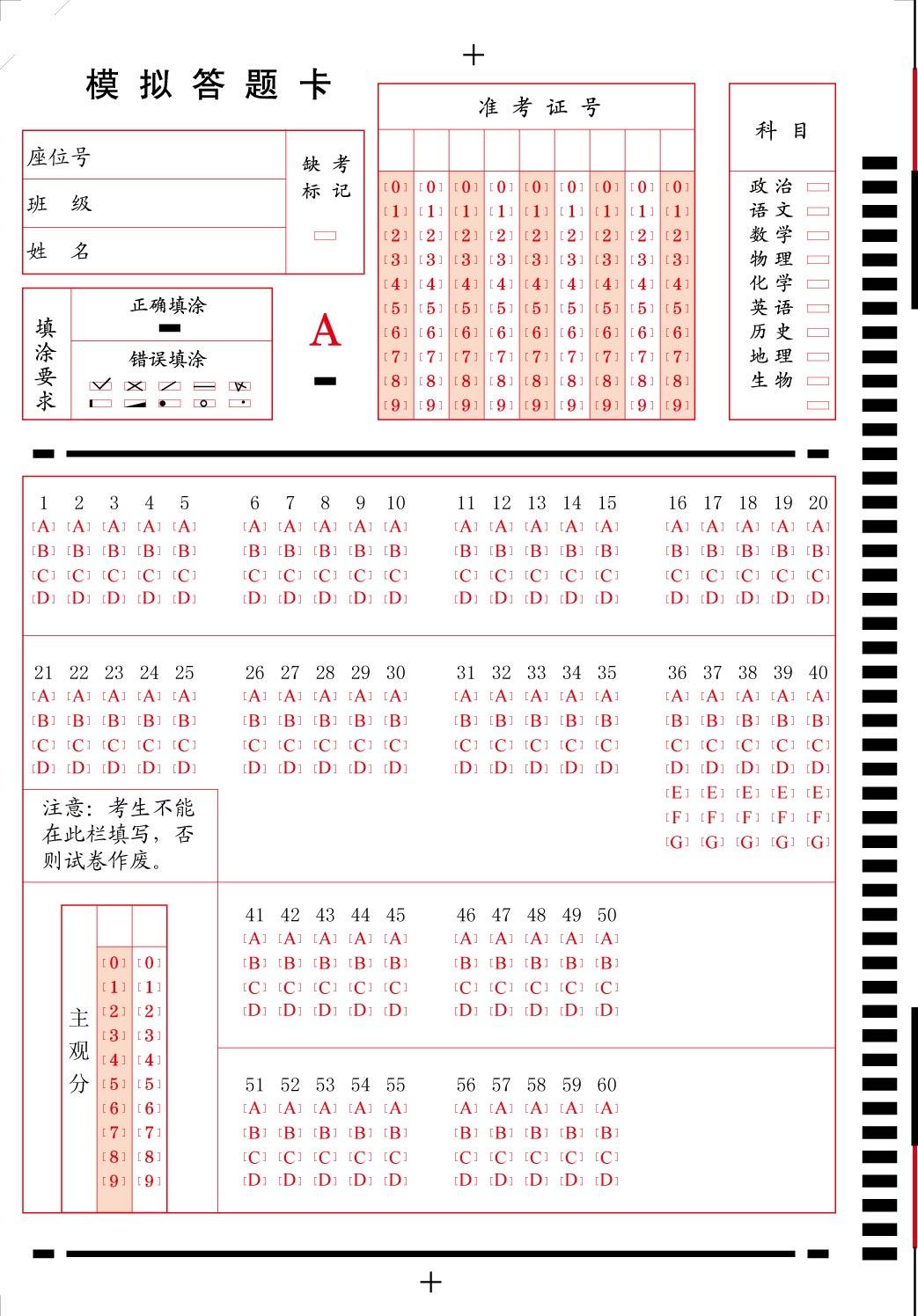 Экзамен Общий английский лист ответов 60 вопросов перекрестный выбор 32K 10000 листов / коробка свет стандартный читатель для Карта считывания машины