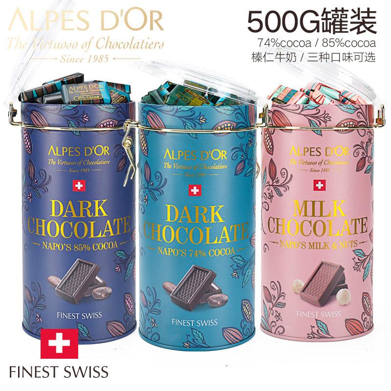 Epstein Switzerland imports 74% pure dark chocolate healthy snack gift sharing pack 500g can