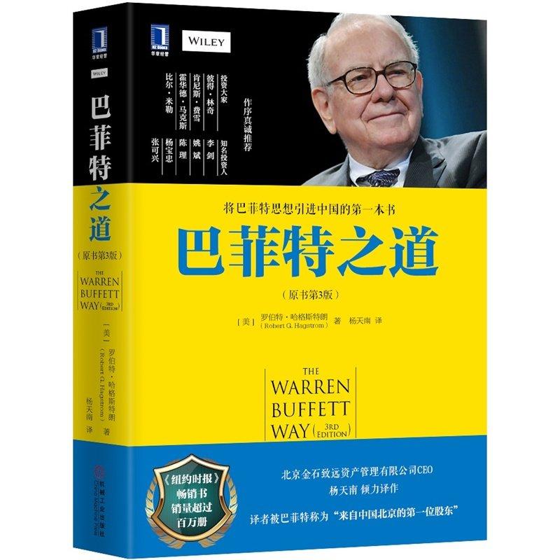 【正版现货】巴菲特之道 原书第3版罗伯特・哈格斯特朗著作行业大咖杨天南推荐巴菲特股票投资华尔街伯克希尔投资思想投资理财书籍