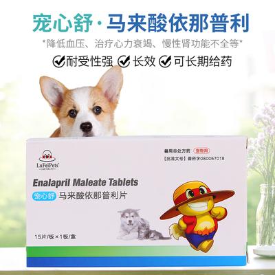 宠物心脏病药狗狗肺心病气喘犬猫心脏肥大治疗药F5匹莫苯丹升级版