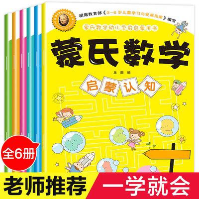 新蒙氏数学幼儿园教材全套小班中班大班幼儿用书儿童早教益智教具