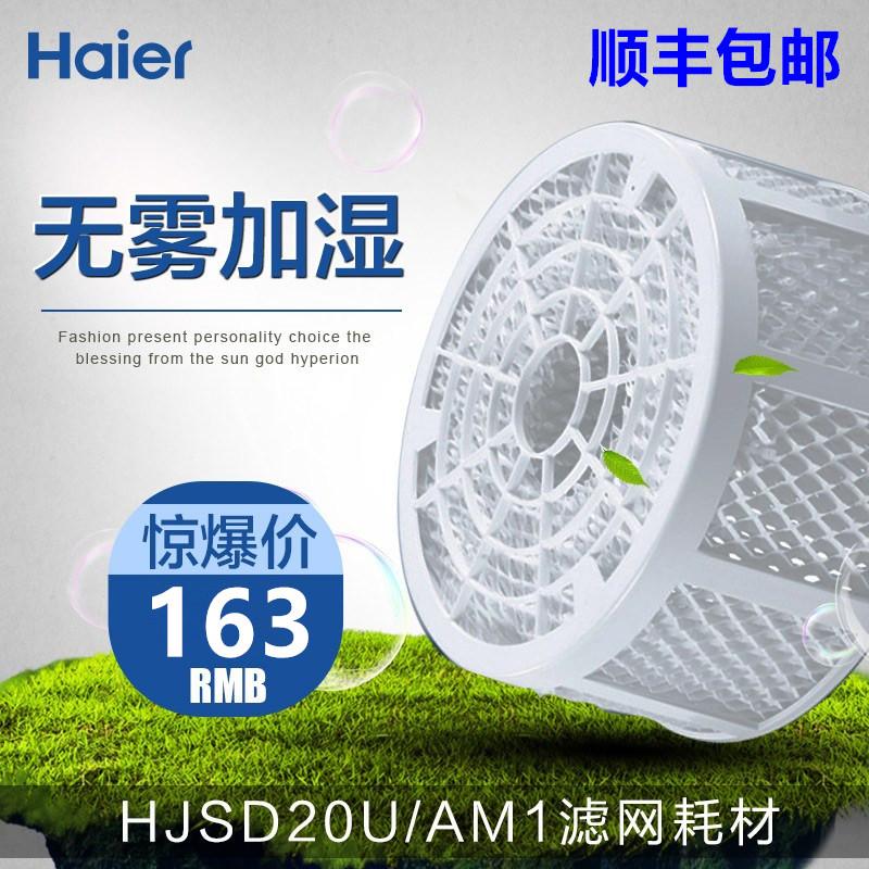[空气净化器工厂店空气净化,氧吧]海尔空气魔方HJS20U/AM1净化月销量3件仅售163元