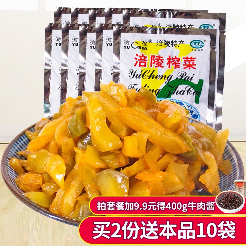 渝橙涪陵榨菜50g*50袋 小包装航空清淡榨菜丝下饭菜腌制咸菜泡菜