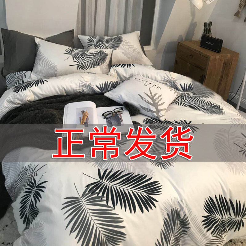タオバオ仕入れ代行-ibuy99|床上用品|ins网红 学生四件套被套罩宿舍床单三件套秋冬款公主寝室床上用品