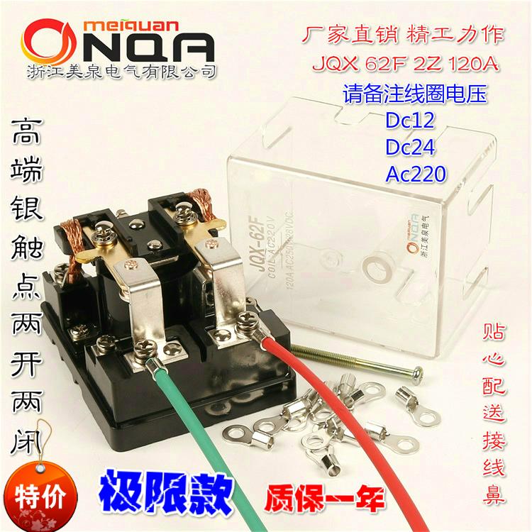 Серебро связи электромагнитный реле большой мощности два открыто два близко 120a большой электрический струиться обмен 220V постоянный ток 12V 24V