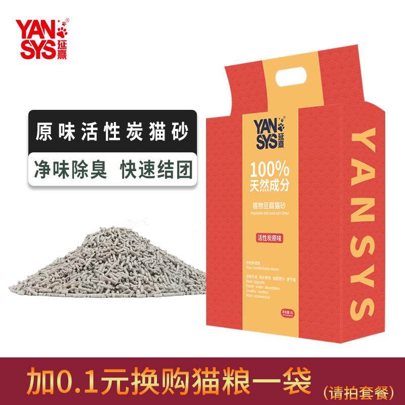 植物纤维豆腐猫砂除臭猫沙无尘易结团豆腐渣2mm颗粒冲厕活性炭6L thumbnail