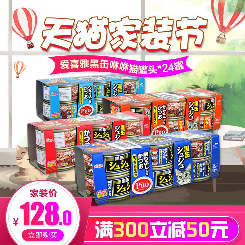 爱喜雅黑缶猫罐/猫零食进口猫罐头黑罐咻咻混合80g*24罐猫咪湿粮