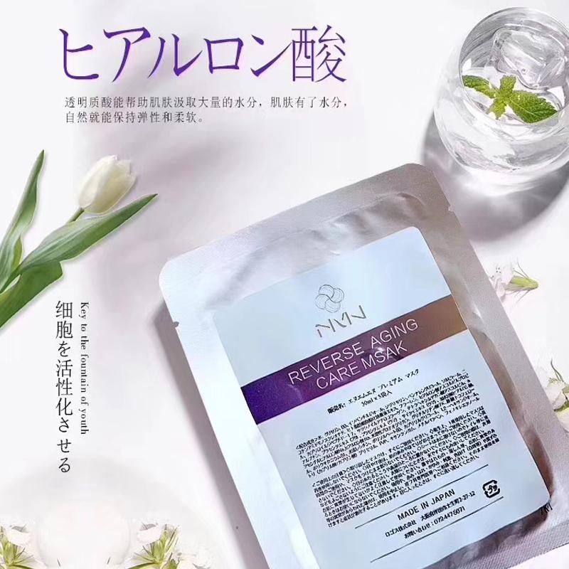 现货日本NMN珍贵成分逆龄抗衰蚕丝玻尿酸老化面膜镁白补水修复5片